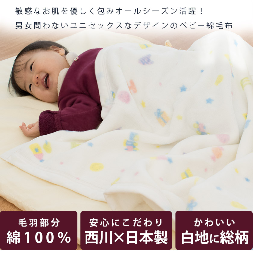 毛羽コットン100%、西川×日本製、総柄