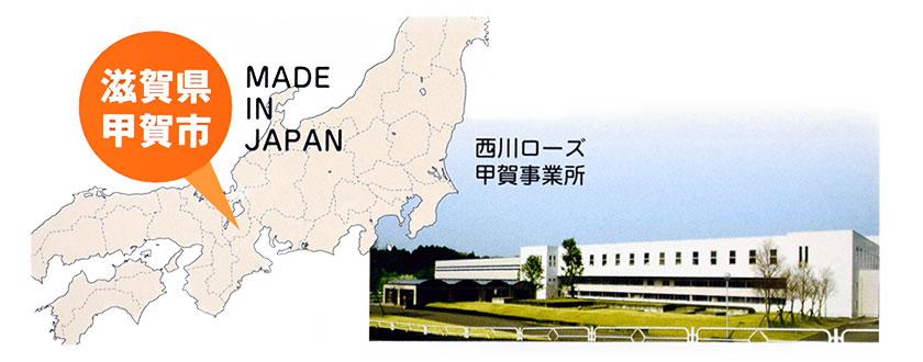 滋賀県甲賀氏の西川ローズ甲賀工場にて製造