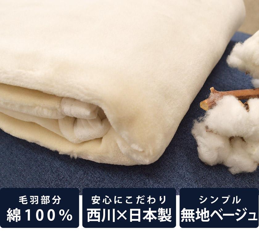 毛羽コットン100%、西川×日本製、無地ベージュ