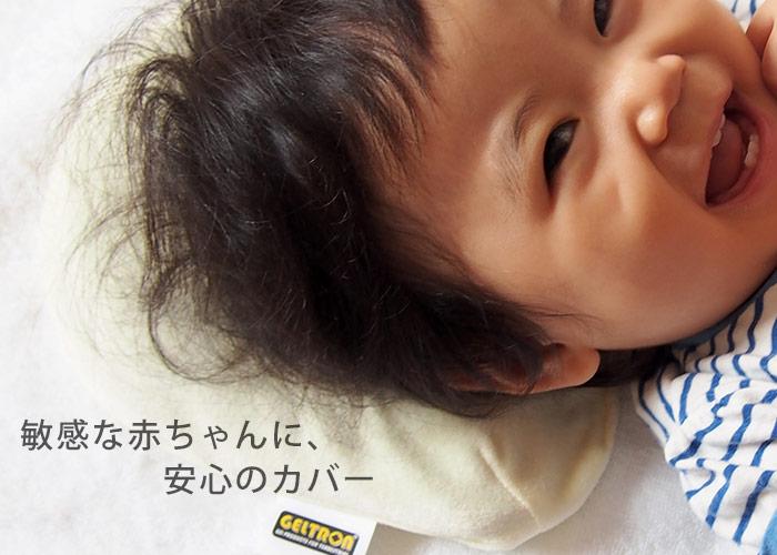 敏感な赤ちゃんに安心のカバー