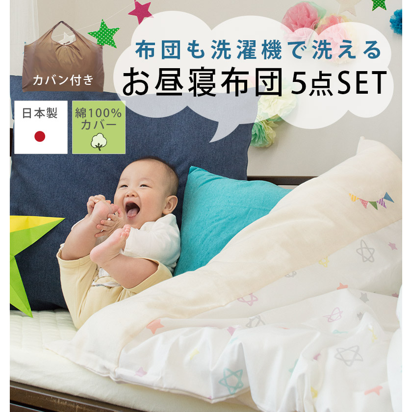 布団も洗濯機で洗えるお昼寝布団セット日本製