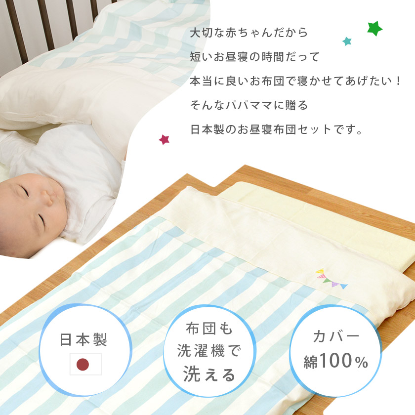 お昼寝布団セット日本製