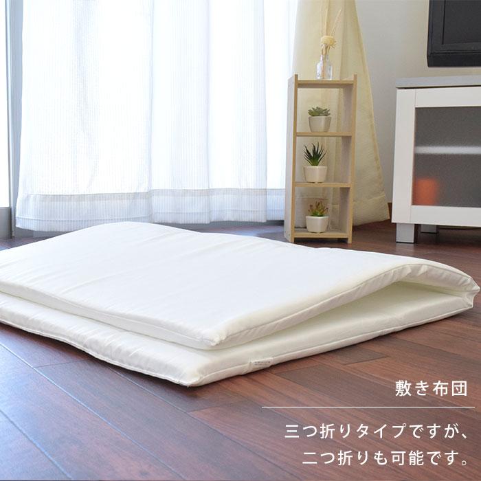 敷き布団は三つ折りで収納、二つ折りも可能