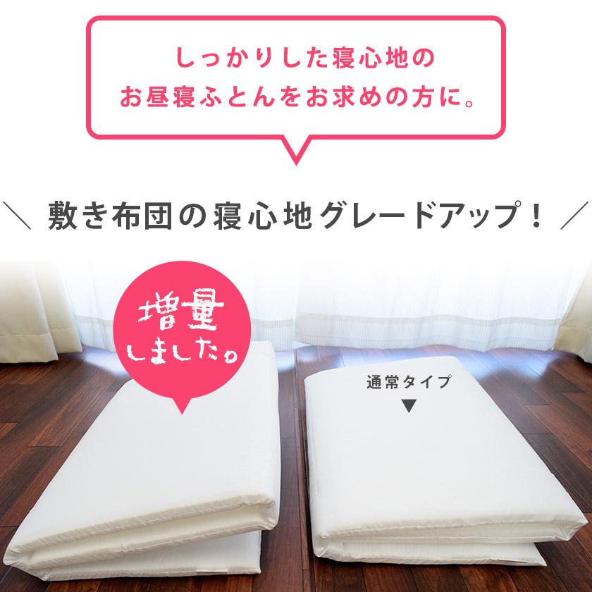 固わた固綿敷き布団増量しっかりタイプ