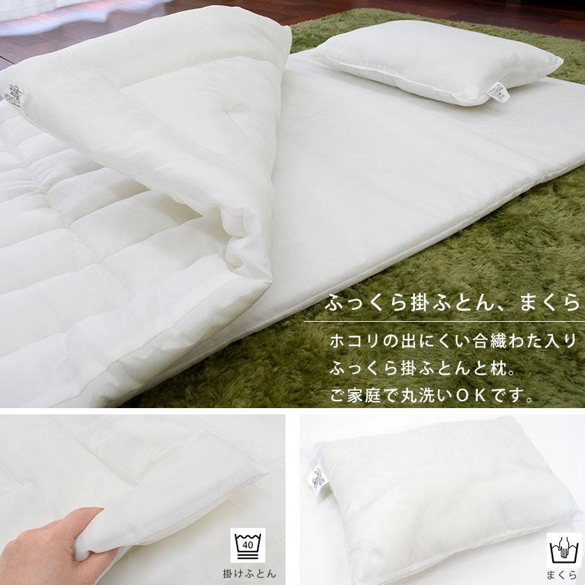 洗える掛け布団と枕