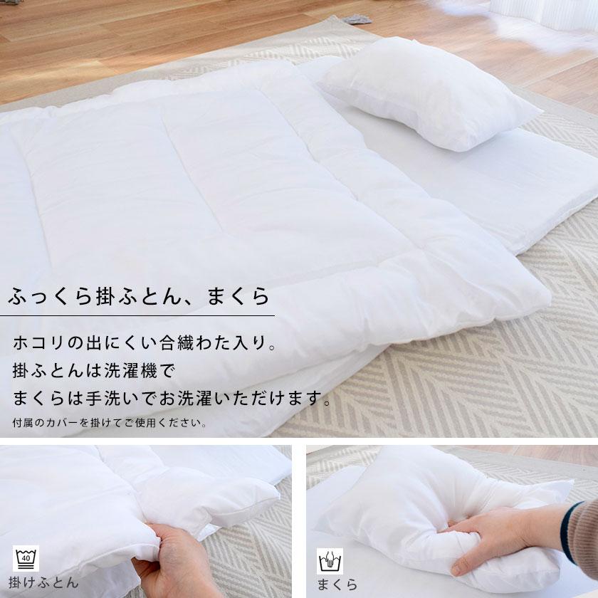 掛け布団と枕