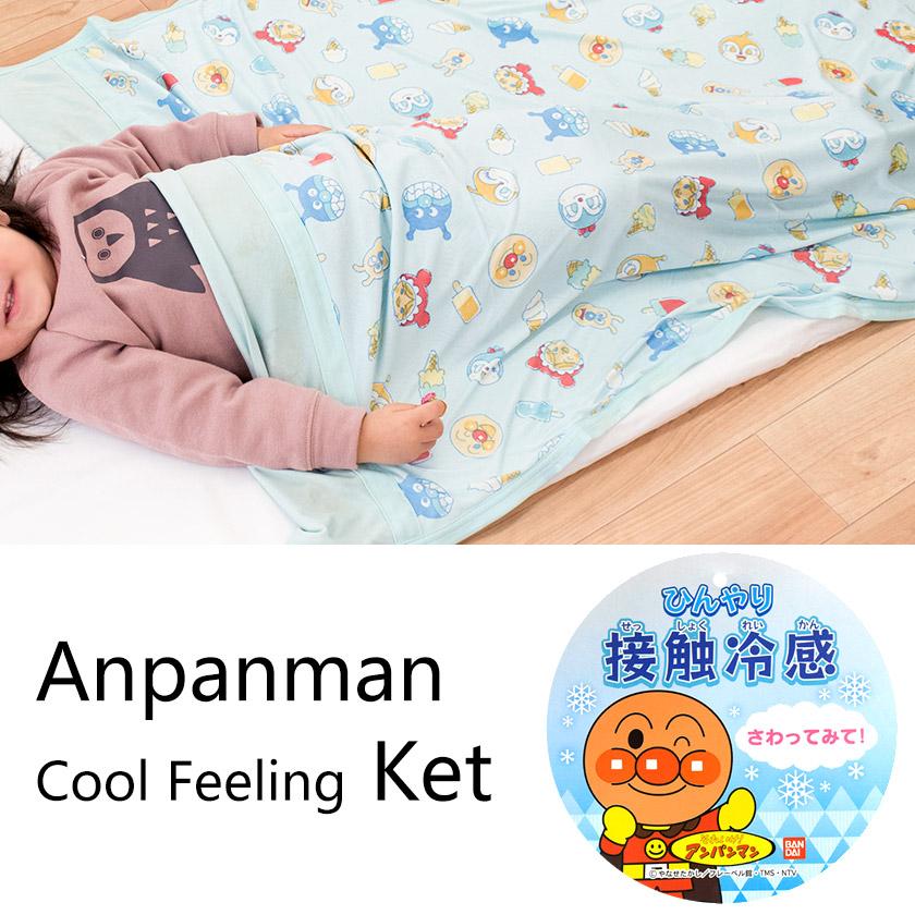 アンパンマンの接触冷感お昼寝ケット