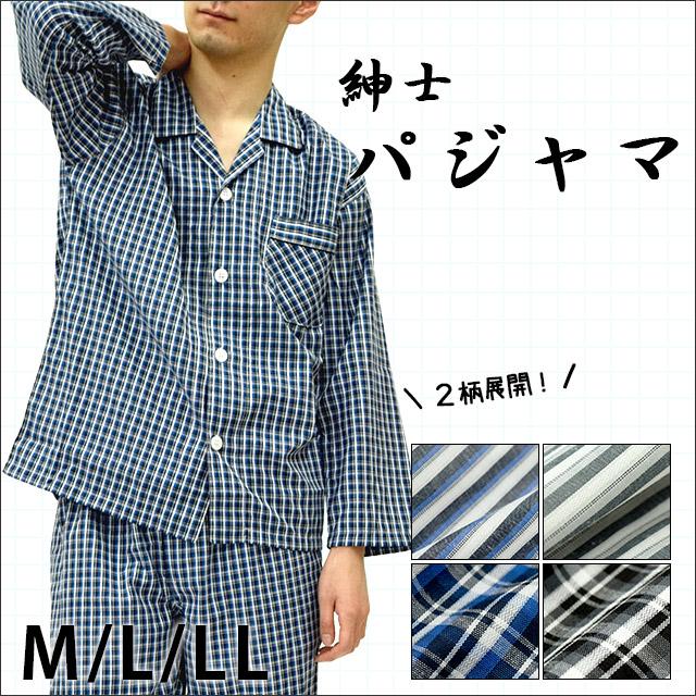 パジャマ メンズ M/L/LLサイズ 長袖・長ズボン ストライプ柄・チェック柄 ドビー織り