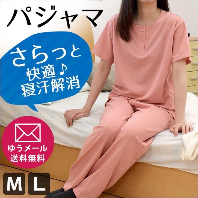 【ゆうメール】レディース ニットパジャマ サラフ M/L【同梱不可】