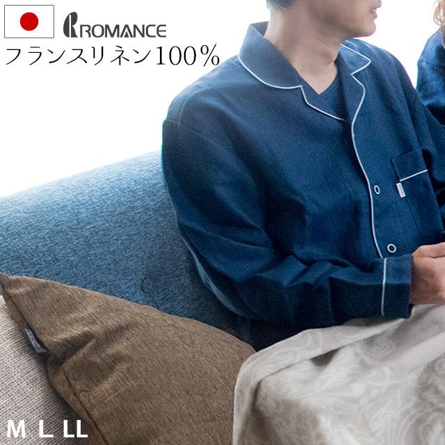 パジャマ メンズ M/L/LLサイズ 長袖・長ズボン 無地 リネン100% 日本製 ロマンス小杉 TSUITSUI