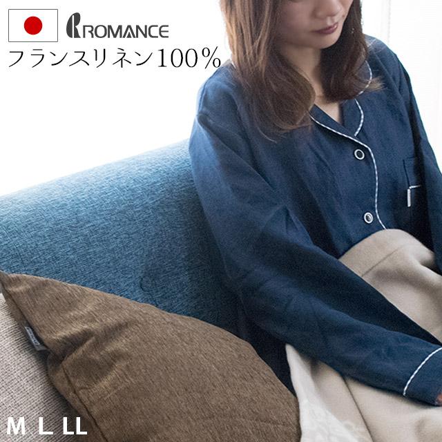 パジャマ レディース M/L/LLサイズ 長袖・長ズボン 無地 リネン100% 日本製 ロマンス小杉 TSUITSUI