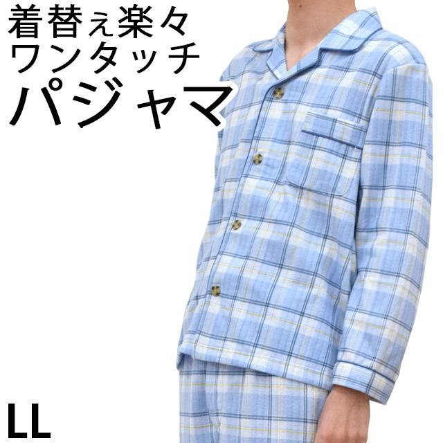 【値下げしました】パジャマ メンズ M/L/LLサイズ 長袖・長ズボン 着替らくらくマジックテープ付き