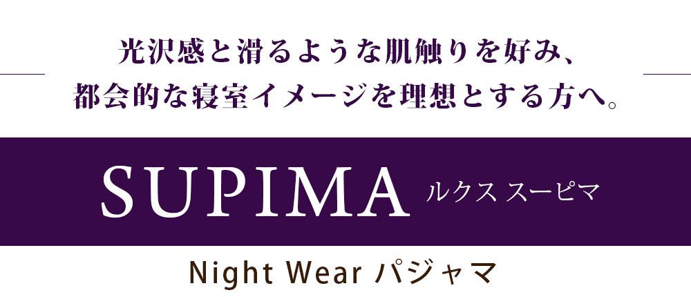 R・C・Sスーピマのパジャマ