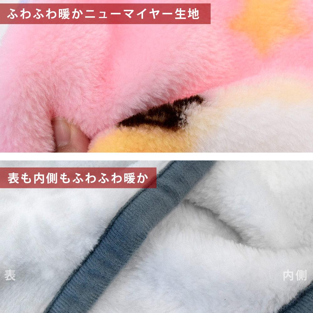 暖かニューマイヤー毛布の生地