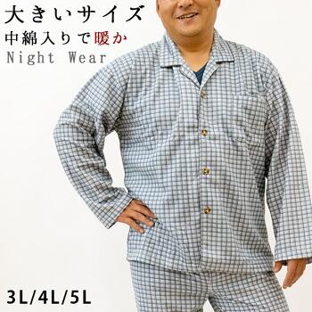 パジャマ メンズ 3L/4L/5Lサイズ 長袖・長ズボン あったかキルト チェック柄