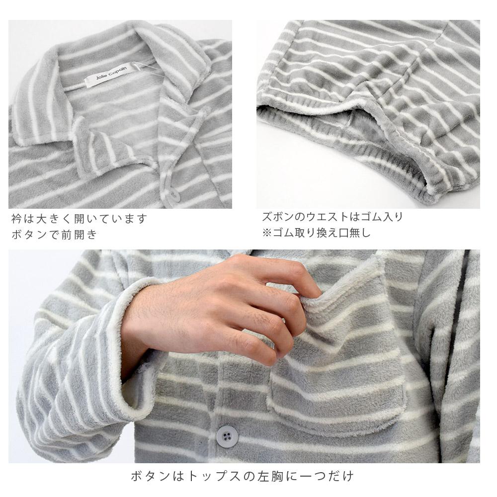 衿付き、ボタンで前開き、左胸にポケット、ボトムスのウエストはゴム(ゴム取り換え口無)