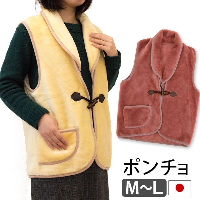 あったか 衿付き ポンチョ M~Lサイズ 毛羽 アクリル100% ベスト チョッキ ひっかけ 上着 はんてん ピンク クリーム アイボリー 防寒 プレゼント 洗える 日本製