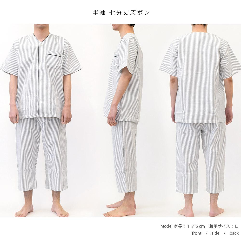 半袖七分丈ズボン