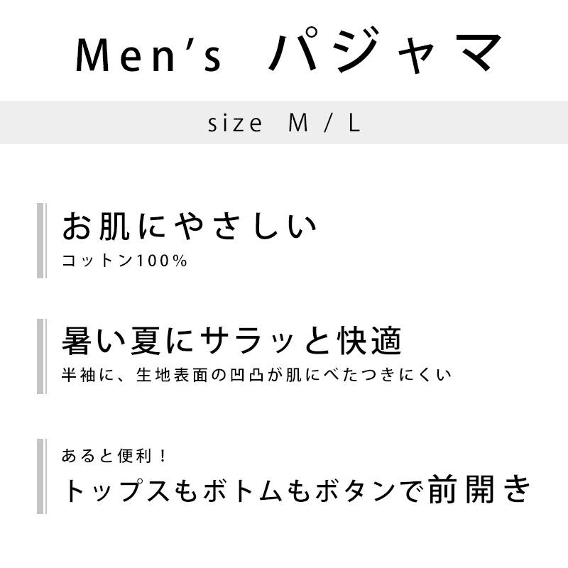 メンズ綿100%パジャマM、L、LL