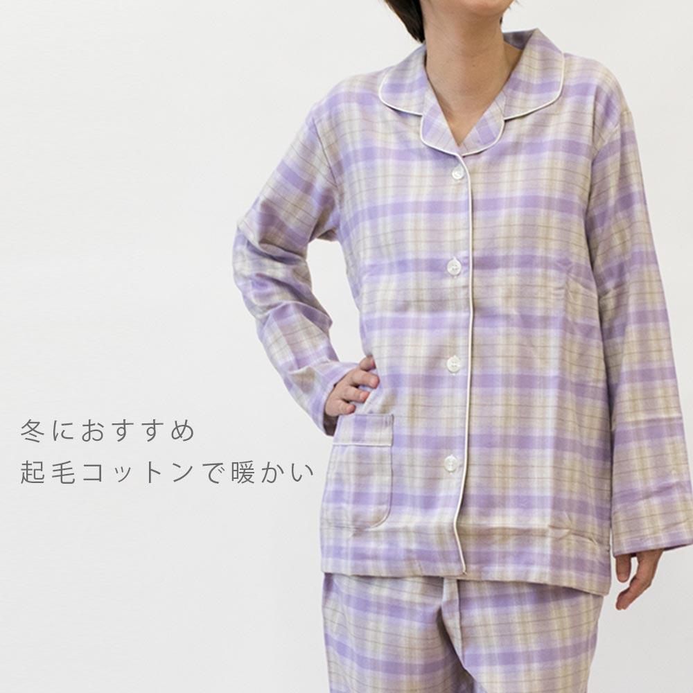 起毛パジャマ