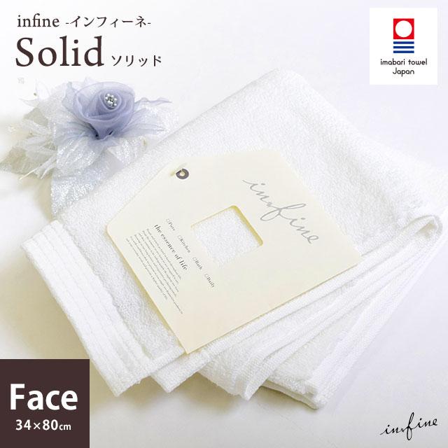 今治タオル infine インフィーネ シリーズ 「Solid ソリッド」 フェイスタオル (34×80cm) 日本製