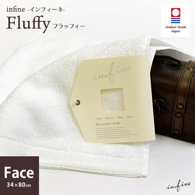 今治タオル infine インフィーネ シリーズ 「Fluffy フラッフィー」 フェイスタオル (34×80cm) 日本製