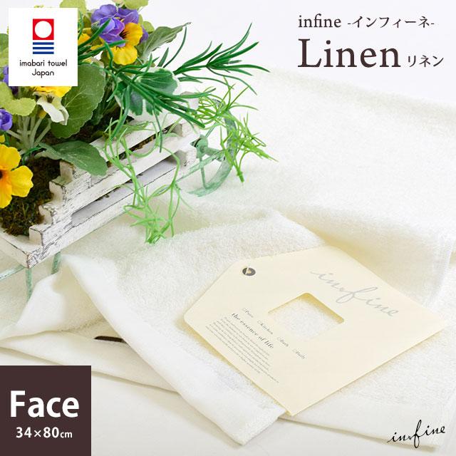 今治タオル infine インフィーネ シリーズ 「Linen リネン」 フェイスタオル (34×80cm) 日本製