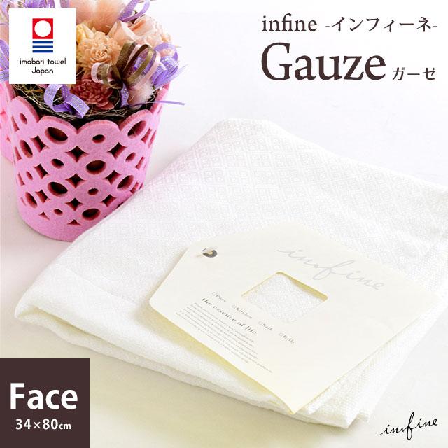 今治タオル infine インフィーネ シリーズ「Gauze ガーゼ」 フェイスタオル (34×80cm) 日本製