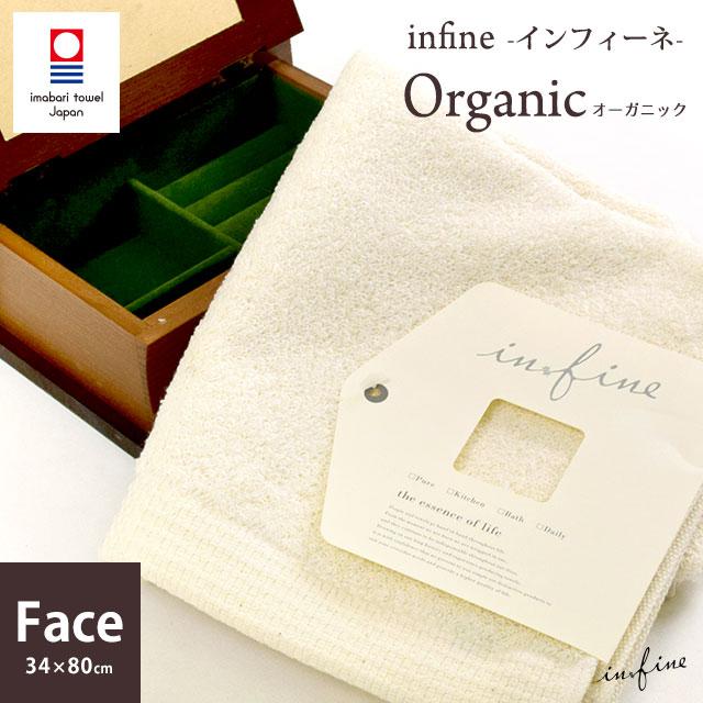 今治タオル infine インフィーネ シリーズ 「Organic オーガニック」 フェイスタオル (34×80cm) 日本製