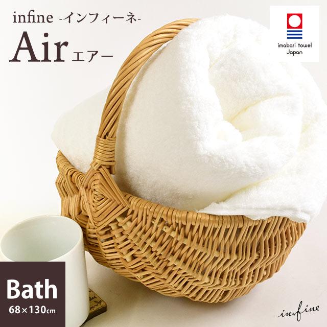 今治タオル infine インフィーネ シリーズ 「Air エアー」 バスタオル (68×130cm) 日本製