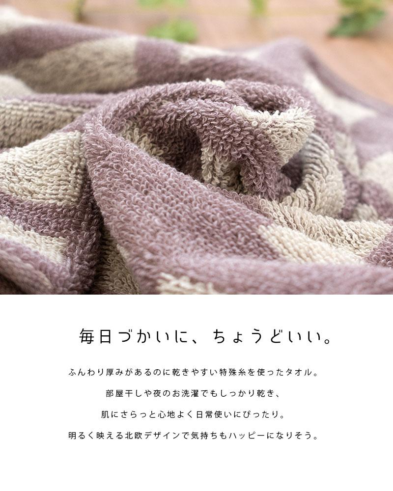 毎日づかいに、ちょうどいい。ふんわり厚みがあるのに乾きやすい特殊糸を使ったタオル。部屋干しや夜のお洗濯でもしっかり乾き、肌にさらっと心地よく日常使いにぴたり。明るく映える北欧デザインで気持ちもハッピーになりそう。