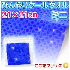 Cool towel mini