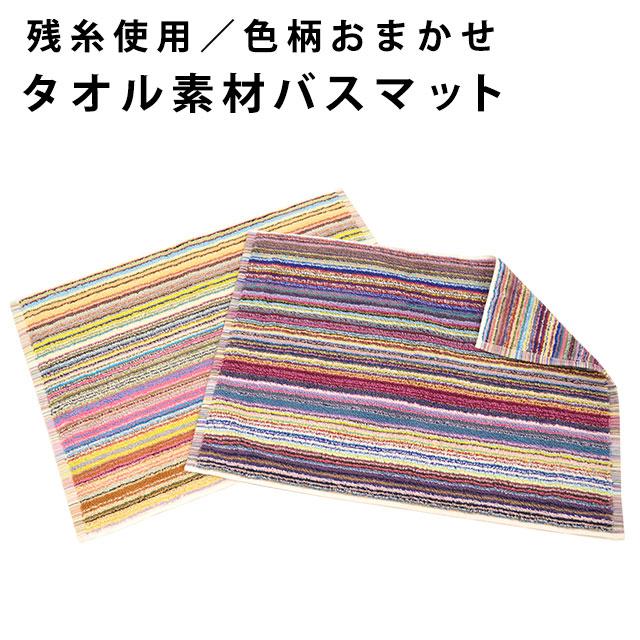 エコテックス タオル地バスマット (約45×60cm) ★色柄おまかせ