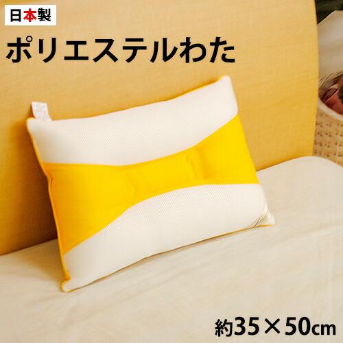 国産 頚椎安定凹型枕シリーズ ポリエステルわた 枕 35×50cm