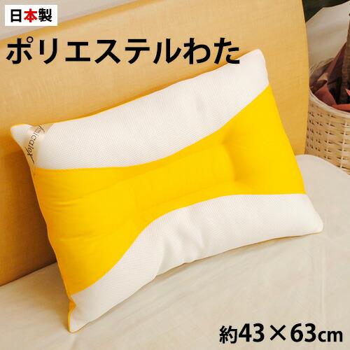 国産 頚椎安定凹型枕シリーズ ポリエステルわた 枕 43×63cm