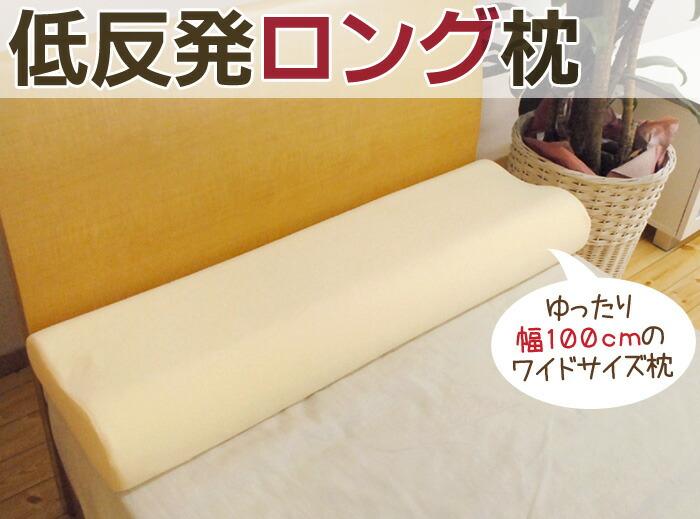 低反発ロング枕・ゆったり幅100cmのワイドサイズ枕