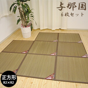 ユニット畳/置き畳 「与那国」 (正方形/82×82×1.4cm) [6枚セット] 【中型便】