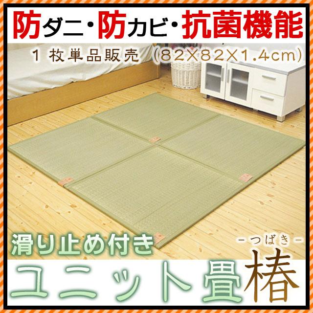 ユニット畳/置き畳 「椿」 (正方形/82×82×1.4cm)