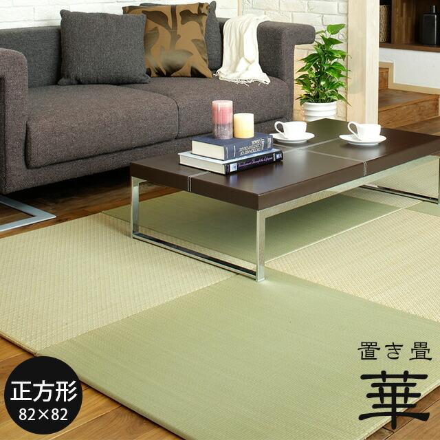 ユニット畳/置き畳 「華(縁無し畳)」 日本製 (正方形/82×82×1.3cm)