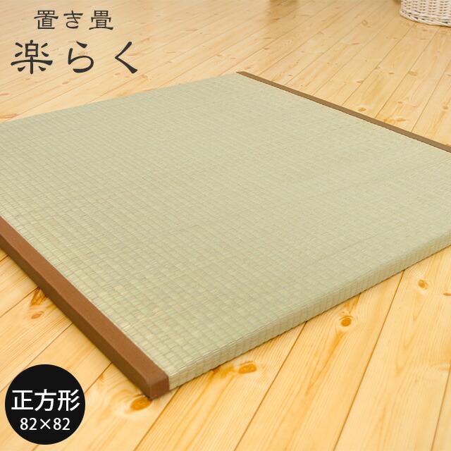 超軽量ユニット畳/置き畳 「楽らく」 (正方形/82×82×3cm) 【中型便】
