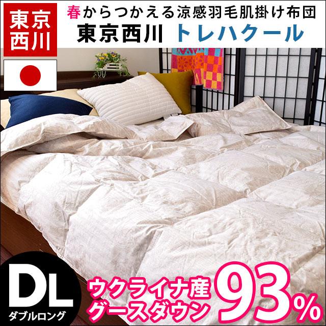 羽毛肌掛け布団 ダブルロング 約190×210cm グース93% 洗えるダウンケット 東京西川 日本製
