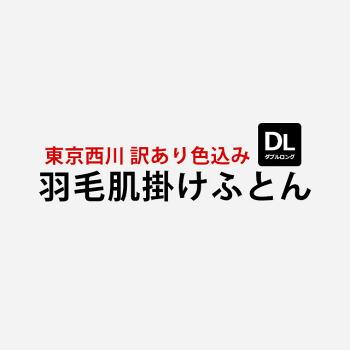 訳ありダウンケット ダブルロング 190×210cm グースダウン90% 0.4kg 日本製 東京西川 素材・色柄おまかせ