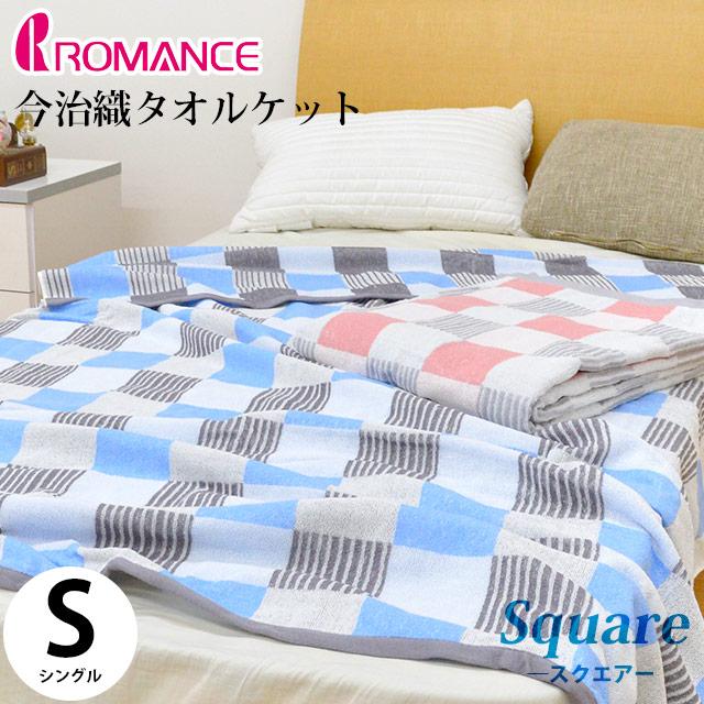 ロマンス 今治織タオルケット 「スクエア」 (シングル/140×190cm) 日本製