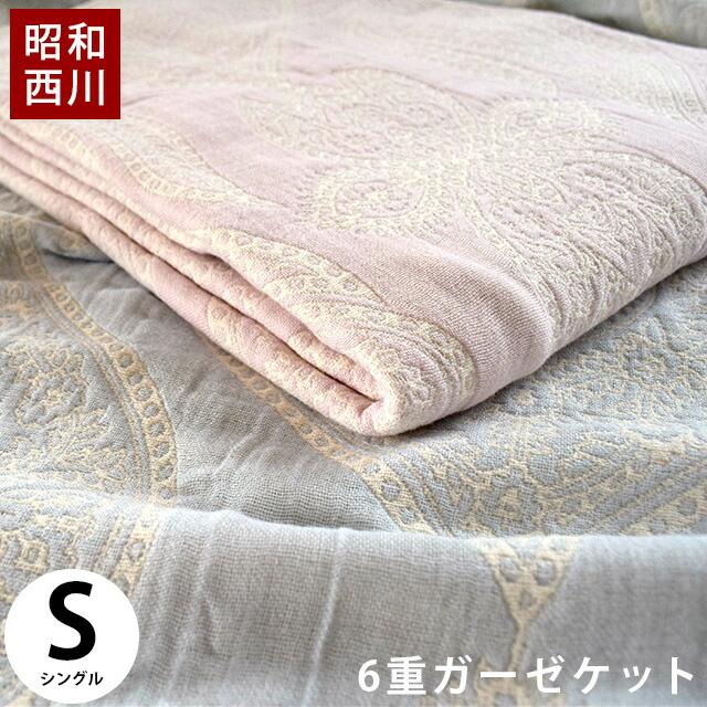 ガーゼケット シングル 約140×190cm 「バロール」 レース柄 6重織 昭和西川