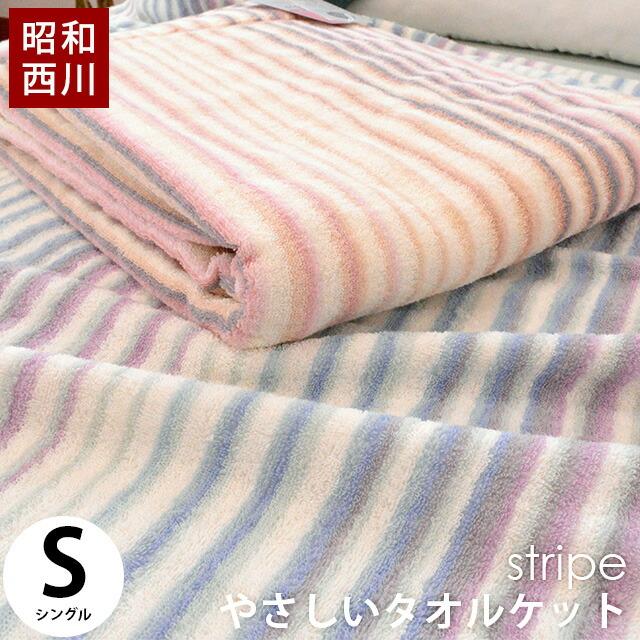 昭和西川ストライプ柄タオルケット