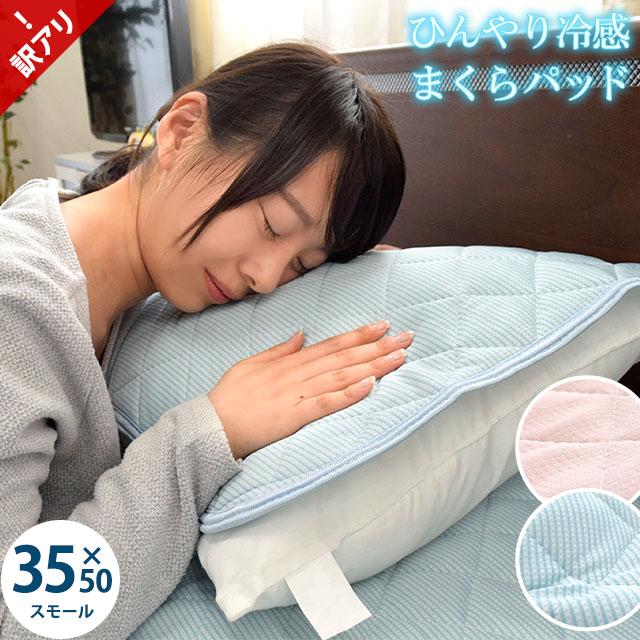 枕パッド 約35×50cm FeelCool ice 接触冷感