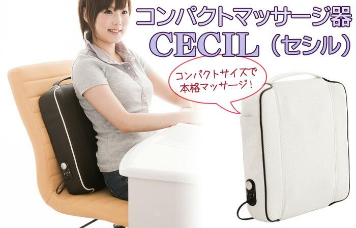 コンパクトマッサージ器「CECIL(セシル)」(マッサージ機)