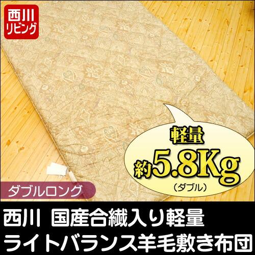 西川 国産羊毛混 ライトバランス プロファイル 三層敷き布団 体圧分散 ダブルロング(約140×210cm)