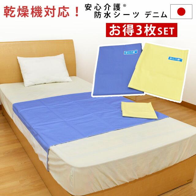 介護用 スーパーデニム 防水シーツ (90×170cm) 日本製 同色3枚セット