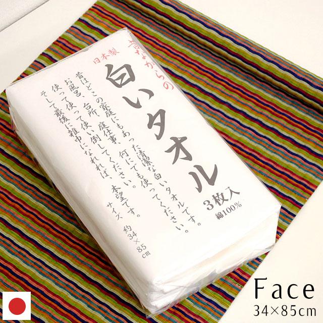 「昔ながらの白いタオル」 フェイスタオル3枚組 日本製